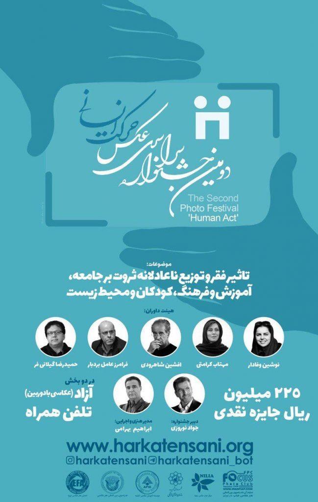 بنیاد نیکوکاری _ انتشار فراخوان دومین جشنواره سراسری عکس «حرکت انسانی»