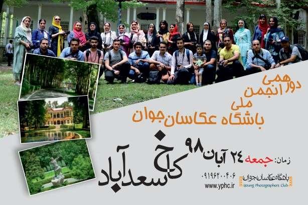 عکاسان _ انجمن ملی عکاسان جوان
